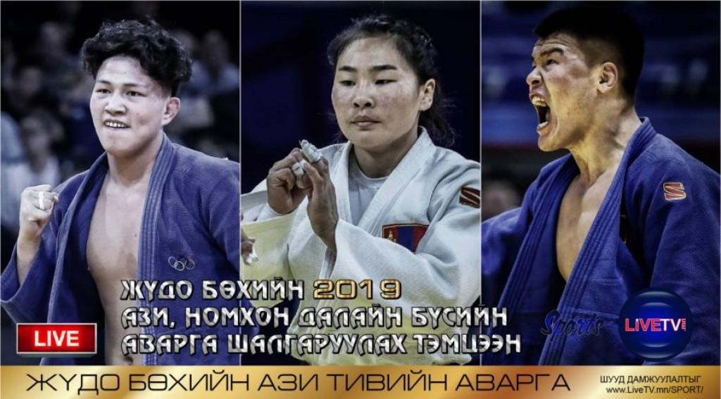 アジア柔道選手権にモンゴルのチ...